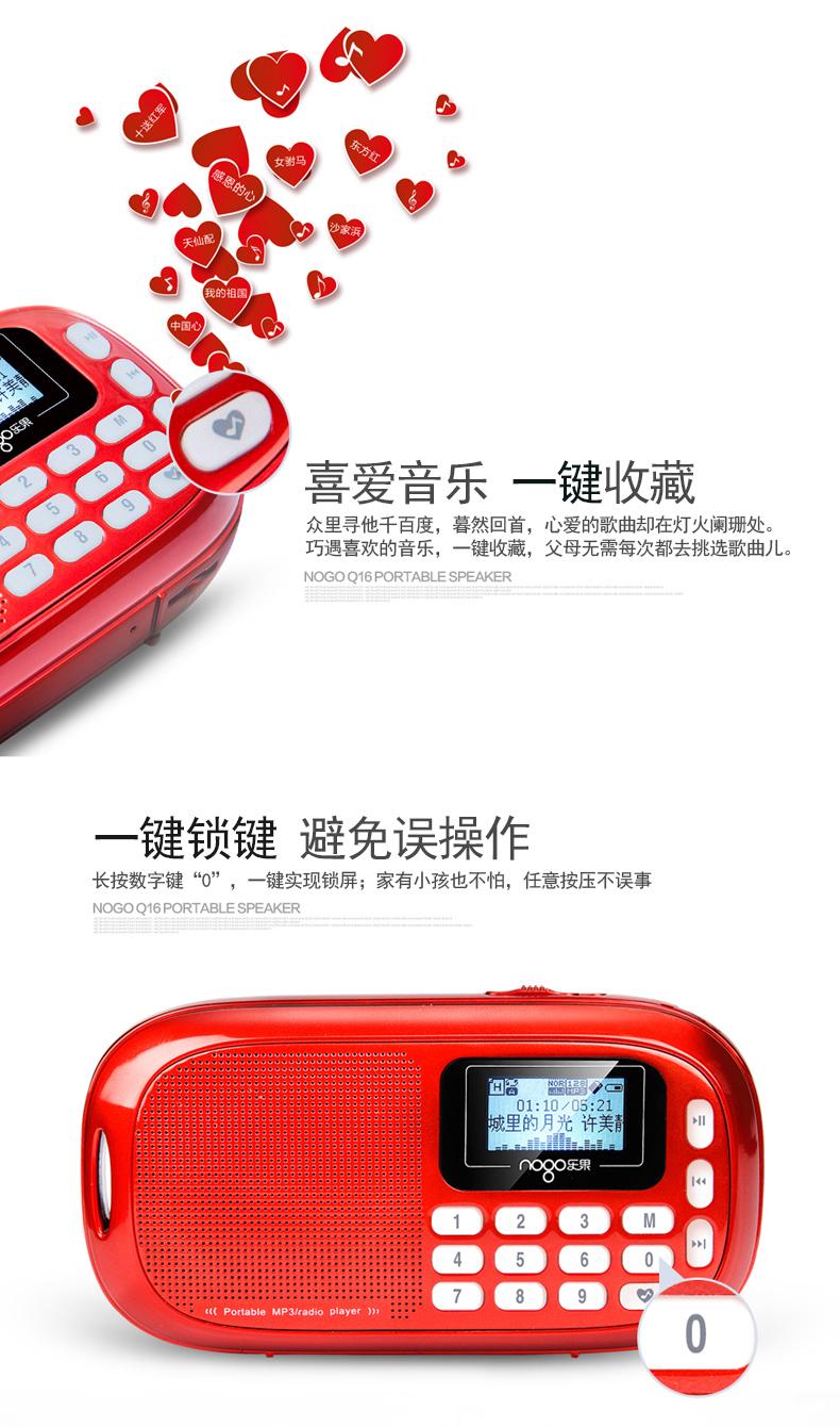 乐果便携音箱_Q16便携插卡音箱/收音机-深圳市新峰龙工业有限公司