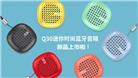新品上市 | 乐果Q30迷你时尚蓝牙章鱼直播官方网站,专属夏天的水果茶色系